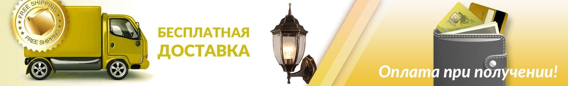 Светодиодные прожекторы в Череповце – купить по низкой